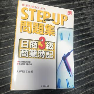 ステップアップ問題集日商3級商業簿記 完全合格のための(資格/検定)