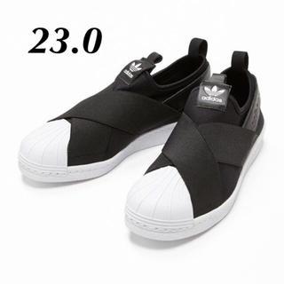 アディダス(adidas)のアディダス オリジナルス スーパースター スリッポン 23(スリッポン/モカシン)