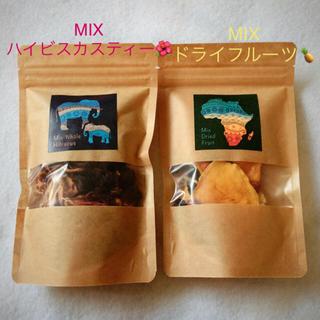 未開封!ミックスハイビスカスティー&ドライフルーツセット(菓子/デザート)