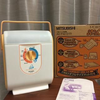 ミツビシ(三菱)のお値下げ❗️ ふとん乾燥機・三菱・MITSUBISHI(衣類乾燥機)