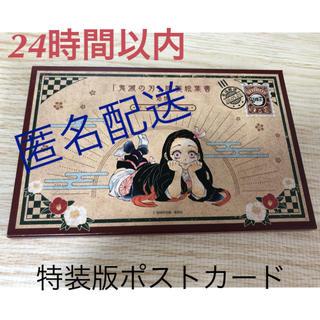 シュウエイシャ(集英社)の鬼滅の刃 特装版 ポストカード(キャラクターグッズ)
