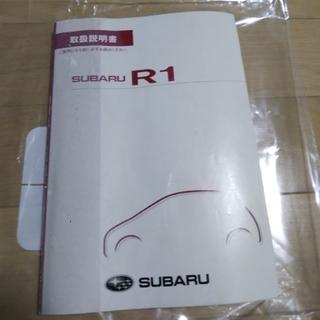 スバル(スバル)のスバル R1 取扱説明書(カタログ/マニュアル)