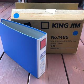 キングジム(キングジム)の【新品】キングジム A4ファイル6冊(ファイル/バインダー)
