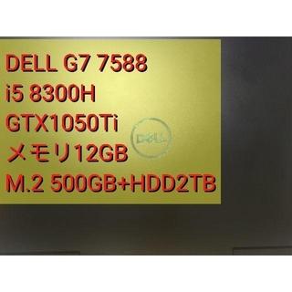 デル(DELL)の【DELL】ゲーミングノートPC G7 7588(ノートPC)