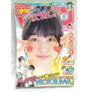 週刊少年マガジン 2016 7.27発売 33号 桜井日奈子