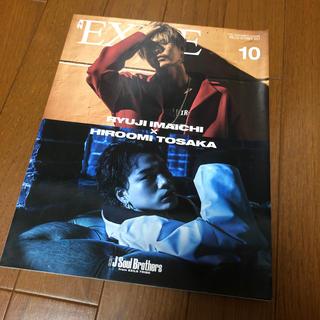 エグザイル トライブ(EXILE TRIBE)の月刊 EXILE (エグザイル) 2017年 10月号(音楽/芸能)