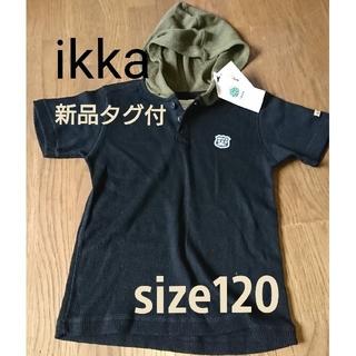 ikka - 新品 タグ付き ikka ワッフル フード Tシャツ ワッフルTパーカー 120