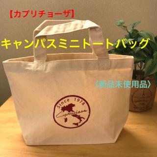 【カプリチョーザ】キャンパスミニトートバッグ(トートバッグ)