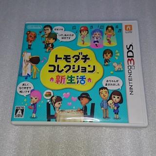 トモダチコレクション 新生活 3DS(携帯用ゲームソフト)