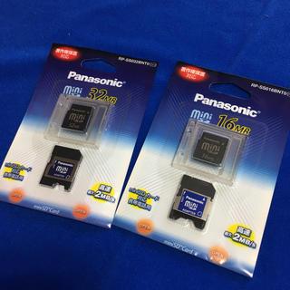 パナソニック(Panasonic)の【未使用品】mini  SD2個セット(その他)