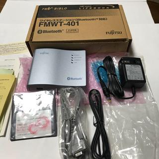 フジツウ(富士通)のパソコンワイヤレス ステーション(PC周辺機器)