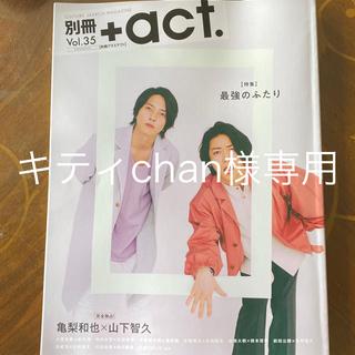 アクト(ACT)の別冊+act(アート/エンタメ/ホビー)