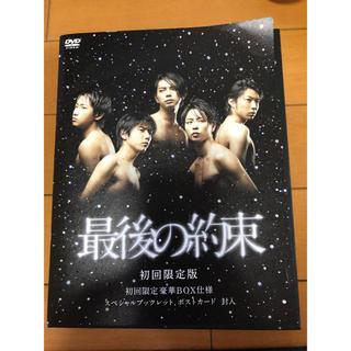 アラシ(嵐)の最後の約束〈初回限定版・2枚組〉(日本映画)