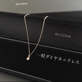 エモダ(EMODA)のレア☆EMODA ダイヤネックレス ノベルティ(ネックレス)