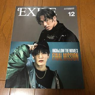 エグザイル トライブ(EXILE TRIBE)の月刊 EXILE (エグザイル) 2017年 12月号(音楽/芸能)