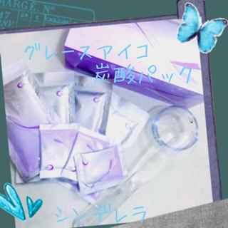 2箱から割引あり💙グレースアイコ💙炭酸パック💙10包(パック/フェイスマスク)