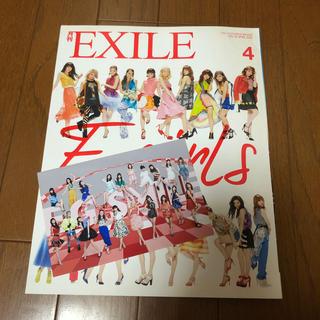 エグザイル トライブ(EXILE TRIBE)の月刊 EXILE (エグザイル) 2016年 04月号(音楽/芸能)