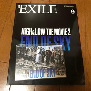 エグザイル トライブ(EXILE TRIBE)の月刊 EXILE (エグザイル) 2017年 09月号(音楽/芸能)