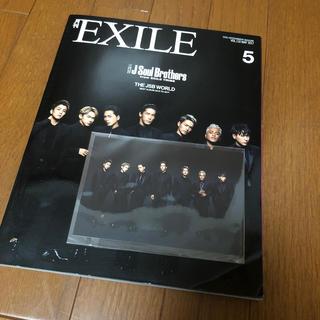エグザイル トライブ(EXILE TRIBE)の月刊 EXILE (エグザイル) 2017年 05月号(音楽/芸能)