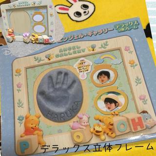 ディズニー(Disney)の新品プーさん手形デラックス立体フレーム(手形/足形)