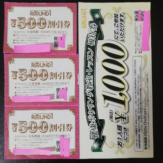ラウンドワン1500円割引券、おまけ(ボウリング場)