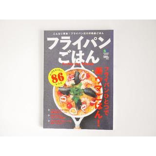 エイシュッパンシャ(エイ出版社)のフライパンごはん パエリア カレー 料理 洋食 おかず 弁当 エイ出版(料理/グルメ)