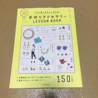 手作りアクセサリ-LESSON BOOK