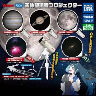 Vixen 宙ガチャ 天体望遠鏡プロジェクター 全6種セット(その他)
