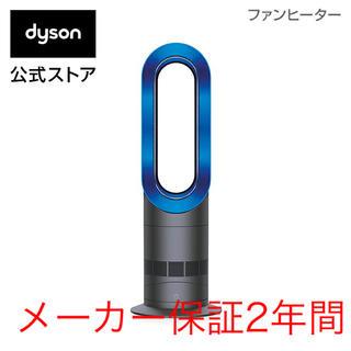 ダイソン(Dyson)のダイソン hot + cool AM09IB(ファンヒーター)