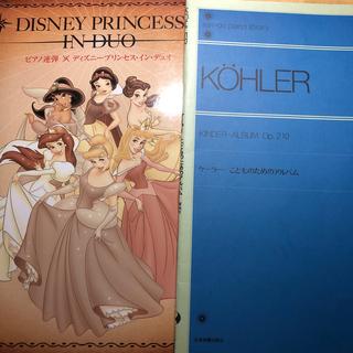 ディズニー(Disney)のゆんゆ様 専用(楽譜)