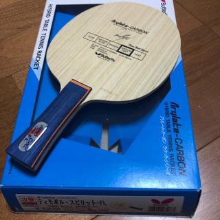 バタフライ(BUTTERFLY)のティモボル スピリット バタフライ 卓球 ラケット(卓球)
