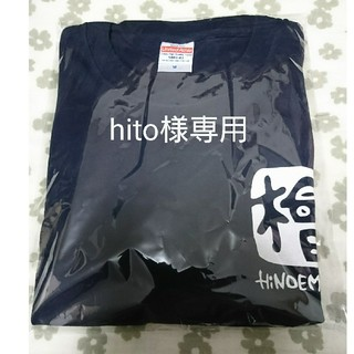 hito様専用ページ(Tシャツ/カットソー(半袖/袖なし))