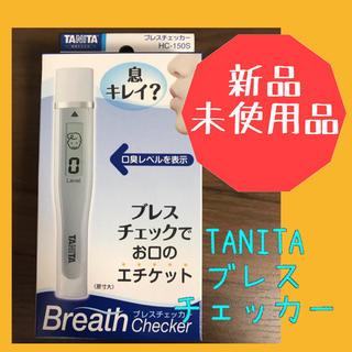 タニタ(TANITA)の【24時間以内発送】【新品】TANITA ブレス チェッカー(口臭防止/エチケット用品)
