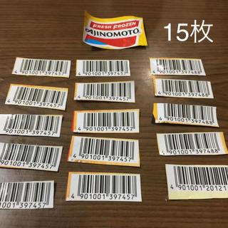 味の素餃子 バーコード 15枚