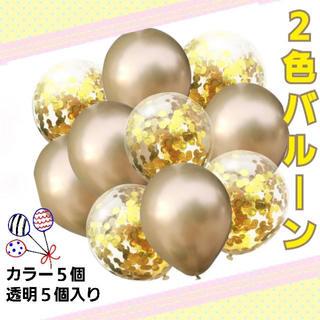 風船 バルーン パーティー 誕生日 結婚式 2色ミックス  キラキラ(その他)