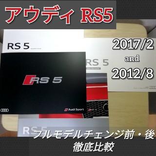 アウディ(AUDI)のアウディ RS5 カタログ フルモデルチェンジ前 後 2017 2012 比較(カタログ/マニュアル)