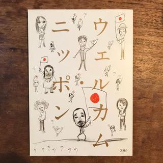 大人計画のウェルカムニッポンのパンフレット(演劇)