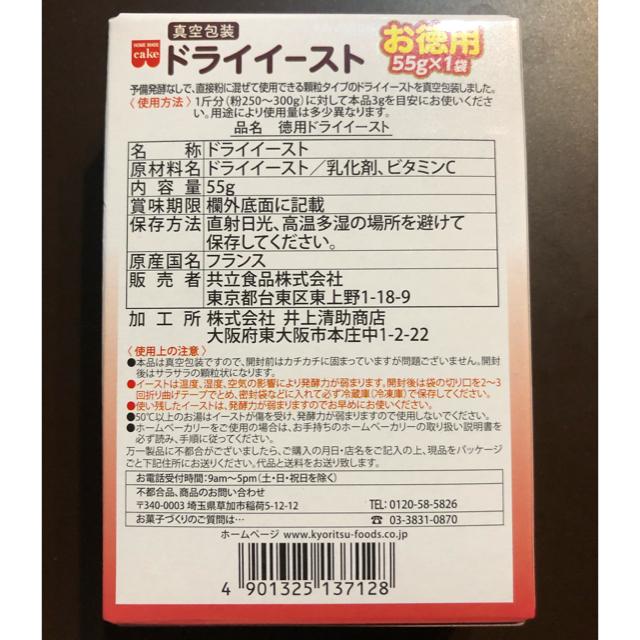 日清製粉(ニッシンセイフン)の送料込み カメリヤ 強力粉4kg+ドライイースト 食品/飲料/酒の食品(米/穀物)の商品写真