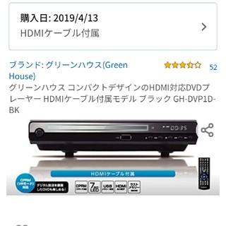 【 siri様専用】グリーンハウス HDMI対応DVDプレーヤー HDMIケーブ(DVDプレーヤー)