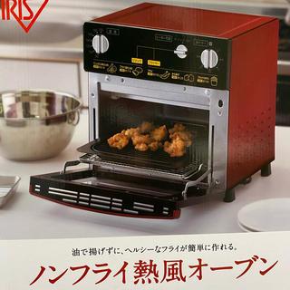 アイリスオーヤマ - アイリスオーヤマ ノンフライ熱風オーブン