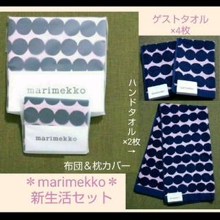 マリメッコ(marimekko)のバラ売不可【新品*未使用】marimekko 新生活応援セット ピンク×ネイビー(シーツ/カバー)