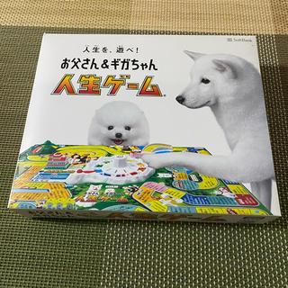 ソフトバンク(Softbank)のソフトバンク 人生ゲーム(人生ゲーム)