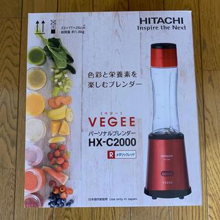 ヒタチ(日立)の新品  HX-C2000  日立パーソナルブレンダー(ジューサー/ミキサー)
