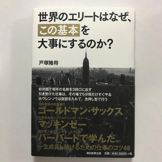 アサヒシンブンシュッパン(朝日新聞出版)の世界のエリ-トはなぜ、「この基本」を大事にするのか?(その他)