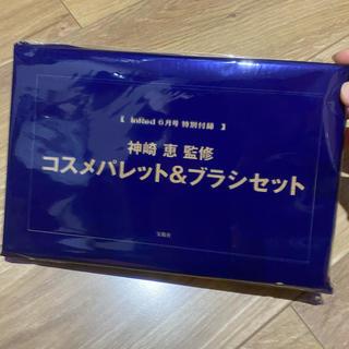 宝島社 - InRed2020年6月号 付録のみ神崎恵監修コスメパレット&ブラシセット