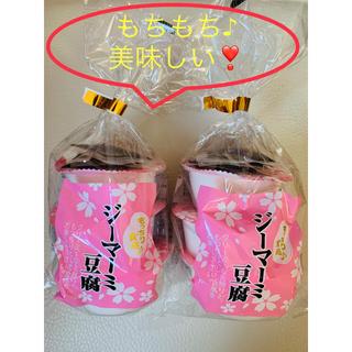 沖縄☆ジーマーミ豆腐・3カップ×2包装・「ジーマミー豆腐」(豆腐/豆製品)