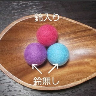 しっぽな様専用☆ 羊毛フェルトボール《猫のおもちゃ》(おもちゃ/ペット小物)
