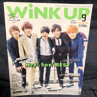 ヘイセイジャンプ(Hey! Say! JUMP)のWINK UP 2017年 9月号(音楽/芸能)