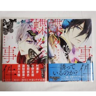 コウダンシャ(講談社)の蝶々事件 1巻2巻+アニメイト特典イラストカード(少女漫画)