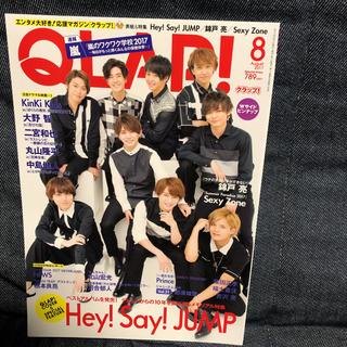 ヘイセイジャンプ(Hey! Say! JUMP)のQLAP! 2017年 8月号(音楽/芸能)